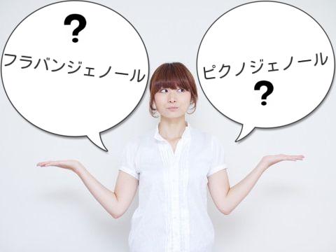 ピクノジェノールとフラバンジェノールはどこが違うの?